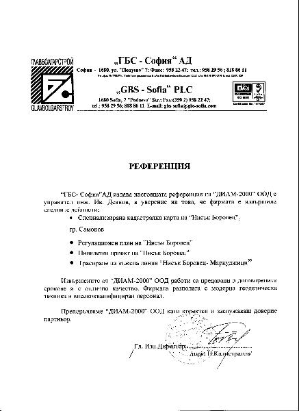 Диам 200 ООД - Референция - Главболгарстрой
