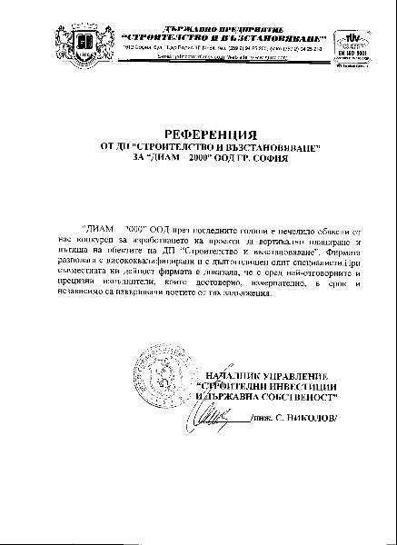 Диам 2000 ООД - Референция - Държавно предприятие - Строителство и възстановяване