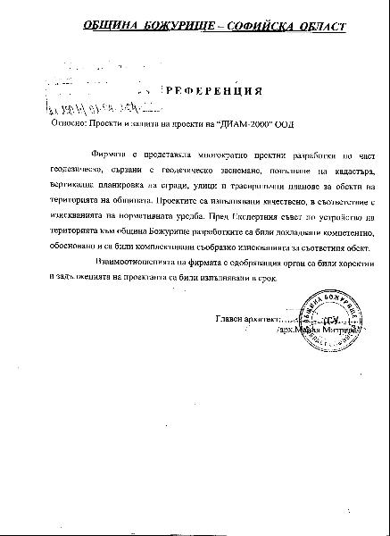 Диам 2000 ООД - Референция - Община Божурище - Област Софийска
