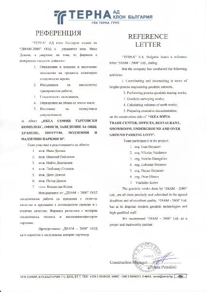 ДИАМ 2000 ООД  - Референция - Терена АД